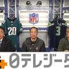 NFL on 日テレG+ 解説者紹介