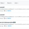 GitHub Actionsで実行中のworkflowを自動的にキャンセルする