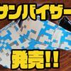 【ウォーターランド】フィールドにピッタリ「サンバイザー」発売!