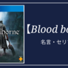Bloodborneブラッドボーン│名言・セリフ集