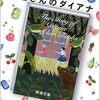 【読書】本屋さんのダイアナ/柚木麻子 周囲の押しつけや思い込みという呪いから解き放つ