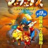 マーヴェラス~もうひとつの宝島~のゲームと攻略本の中で どの作品が最もレアなのか