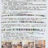 神原町シニアクラブ(122)     平成30年度のスタ-トと堅実にして着実な歩み
