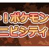 【ポケモンレッツゴー】ピカチュウ トキワシティを出発!トキワの森~ニビシティ~お月見山を抜けるまで!魅力や攻略をご紹介!