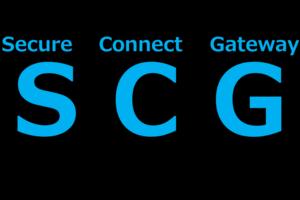 SRSの後継、Secure Connect Gateway(SCG)爆誕!