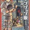 ドラゴン料理はどんな味? 九井諒子「ダンジョン飯 1」