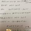 ヤマハ音楽教室幼児科 母の苦悩 次男編12 〜先生からのラブレター〜