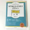 「HTML5&CSS3デザインきちんと入門」5つのオススメポイントとは