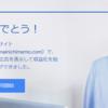 2020年11月Google AdSenseはてなブログで合格するためにやったこと