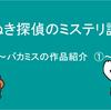 【バカバカしいミステリ】たぬき探偵のミステリ講義 ~バカミスの作品紹介①~