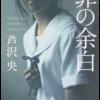 【小説】大人も学生も楽しめる小説5選【気軽に読める】
