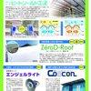 ちきゅうにやさしい株式会社の工場・物流・倉庫施設環境マネジメント「社員いきいき」光熱費を削減し、作業環境も改善!