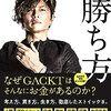 GACKT 著 『GACKTの勝ち方 』(8/9発売)を読んでみる♪