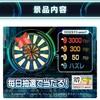 オムニ7で使えるnanacoギフトomni7最大3000円分が当たるダーツゲームを紹介します