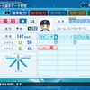 長田秀一郎(西武)【パワナンバー・パワプロ2020】