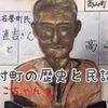 紙芝居をユウチュウブで配信しました。昭和13年の鹿児島県高山川の水害と 復興にかけた河野直吉さんのお話です。