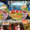 凄麺 駿河海老だし塩ラーメン(ヤマダイ)