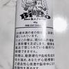 七服目:Bi Bo ファインカット レビュー