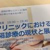 遠隔診療の講演と博多の夜!!