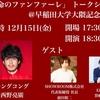 革命のファンファーレのトークショーに行ってきました in 早稲田【西野亮廣/前田裕二/箕輪厚介】