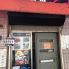 神戸のラーメン二郎インスパイア「自家製太麺 ドカ盛 マッチョ 三ノ宮店」(ラーメン10杯目)