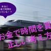 【お金と時間】あなたは新幹線やタクシーで時間を買えている?お金で時間を買う正しい考え方