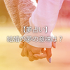 【夢占い】結婚式の夢の意味は?結婚式場、招待状、プロポーズ、知らない人、出席、二次会、失敗、参列、スピーチ、参加など解説(随時更新中)