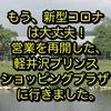 もう、新型コロナは大丈夫! 営業を再開した、軽井沢プリンスショッピングプラザに行きました。