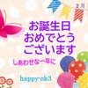 2月15日お誕生日おめでとうございます!