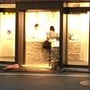 鶏肉に特化した惣菜店、信濃屋+(プラス)の話