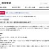 【阪急】京都線・千里線・神戸線(神戸高速線)で減便 ~ 直通先の減便を受けて