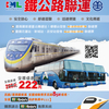 台北から花蓮へバスと台湾鉄道の「聯運票」で行く