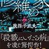 【小説感想】我孫子武丸「修羅の家」 「『モチーフにしている事件のほうを語りたくなる』という感想になってしまう」ところがどうなのか。