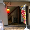 【今週のラーメン2623】鯛煮干らーめん 麺屋 鯱 (東京・荻窪) 鯛煮干らーめん