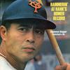 Sports Illustratedの表紙を飾った日本人・王貞治(読売ジャイアンツ)