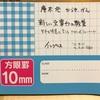 ノートを半分に切っちゃえば、京大式カードの出来上がり