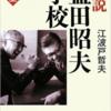 【読書レビュー】『小説 盛田昭夫学校』 江波戸 哲夫