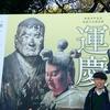運慶展で仏像を見る