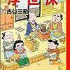 『浮世床』(マンガ日本の古典㉚)(中公文庫)再読