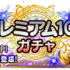 【アークザラットR】エルクとリーザの評価!攻略期間限定ガチャ!