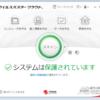 続・ウイルスバスター クラウド ベータ版評価プログラム 2019