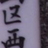 【豊島区】西巣鴨