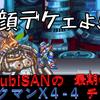 顔デケぇ!「ロックマンX」4-4「最期のチャンス」ゲーム動画