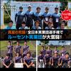 【ソフテニ・タイムズ】全日本実業団選手権、ルーセントベスト16入り!