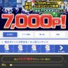 【フランスおめでとう!!】そして、7,000円ゲット^_^