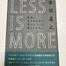 【書評】ミニマリストの生活!本田直之さんの「LESS IS MORE 自由に生きるために、幸せについて考えてみた。」