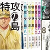 人間魚雷「回天」が題材『特攻の島』珠玉の戦争漫画の感想(ネタバレ)