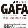 「恨み節」が入っとるねw:読書録「the four GAFA」