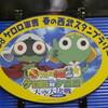 カエルの電車