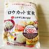糖質32%オフのロウカット玄米